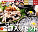 【ふるさと納税】とらふぐ全部入り 4〜5人前セット(冷凍)〔...