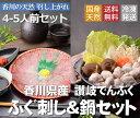 【ふるさと納税】讃岐でんぶく ふぐ刺し・鍋4〜5人前セット(...