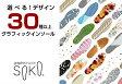 【ふるさと納税】(選べる!デザイン30種以上!)グラフィック・インソール SOKO セットA(セット内容) 既製デザイン 2個セット〔提供:日本ケミフェルト株式会社〕