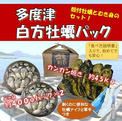 (予約:旬にお届け!2018年4月までの期間限定出荷!)多度津 白方 牡蠣パック (加熱用)〔提供:株式会社 牡蛎屋りょうせん〕