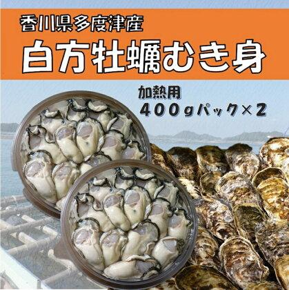 (予約:旬にお届け!2018年3月以降〜4月までの期間限定出荷!)香川県多度津町産 白方かき むき身 400g×2パック(加熱用)〔提供:株式会社 牡蠣屋りょうせん〕
