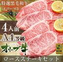【ふるさと納税】A4等級オリーブ牛 ロースステーキ4人前セッ...