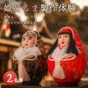 【ふるさと納税】姫だるま製作体験 2名様<体験館 城山横丁> F21Q-529
