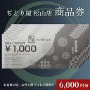 【ふるさと納税】ぢどり屋松山店商品券(6000円分) F21Q-746