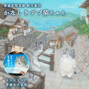 【ふるさと納税】創作童話 かなしきデブ猫ちゃん F21Q-795
