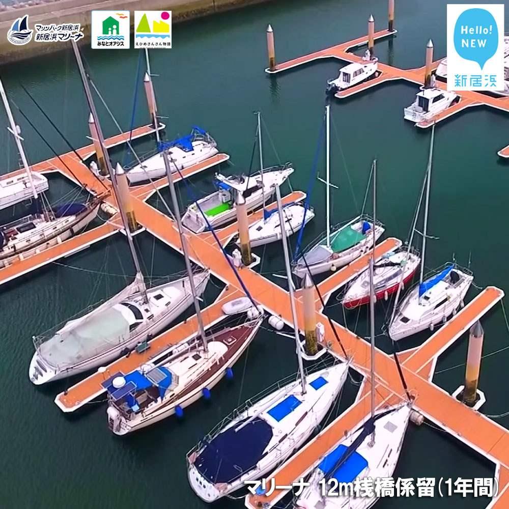 【ふるさと納税】 新居浜マリーナ 12m桟橋係留権 (一年間)