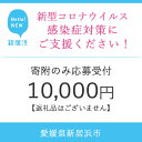 【ふるさと納税】新型コロナウイルスの感染症対策支援 10,0