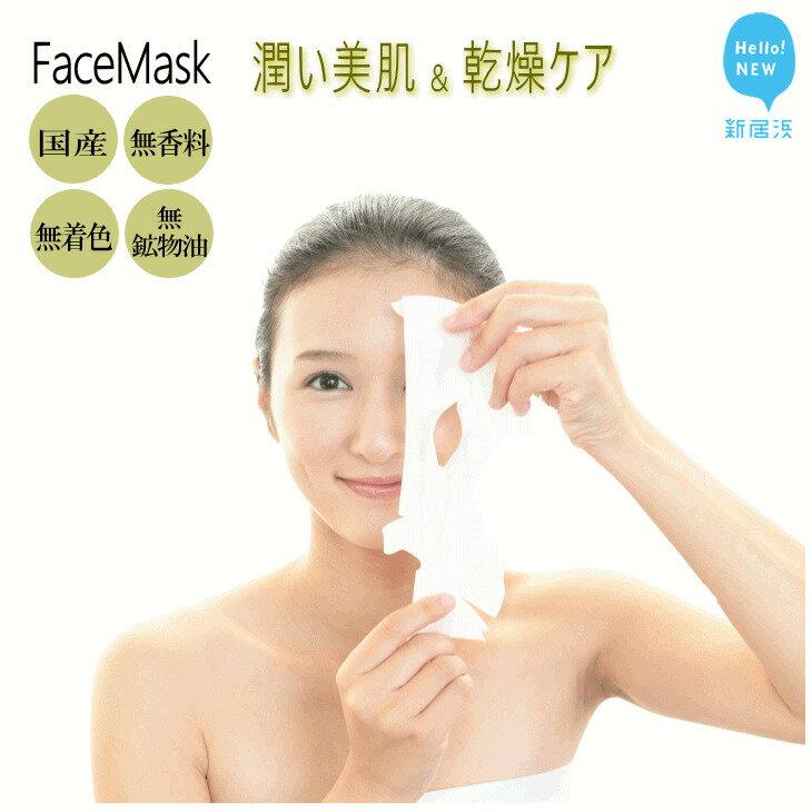 潤い美肌&乾燥ケア[合計130回分]フェイスマスク3種+アイマスク1種セット 「国産」「無香料」「無着色」「無鉱物油」[SPC]