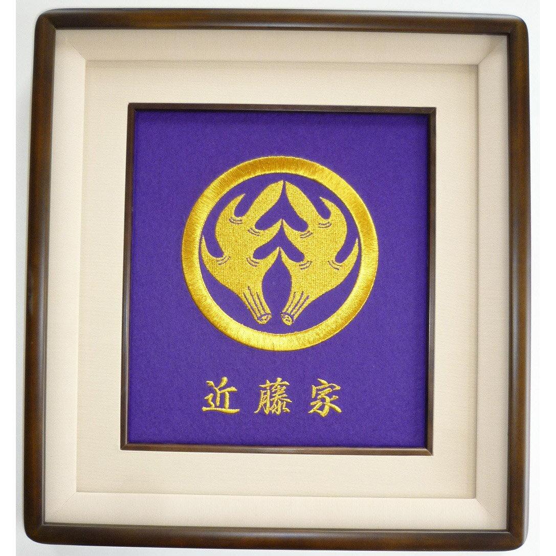 【ふるさと納税】家紋刺繍額:愛媛県新居浜市
