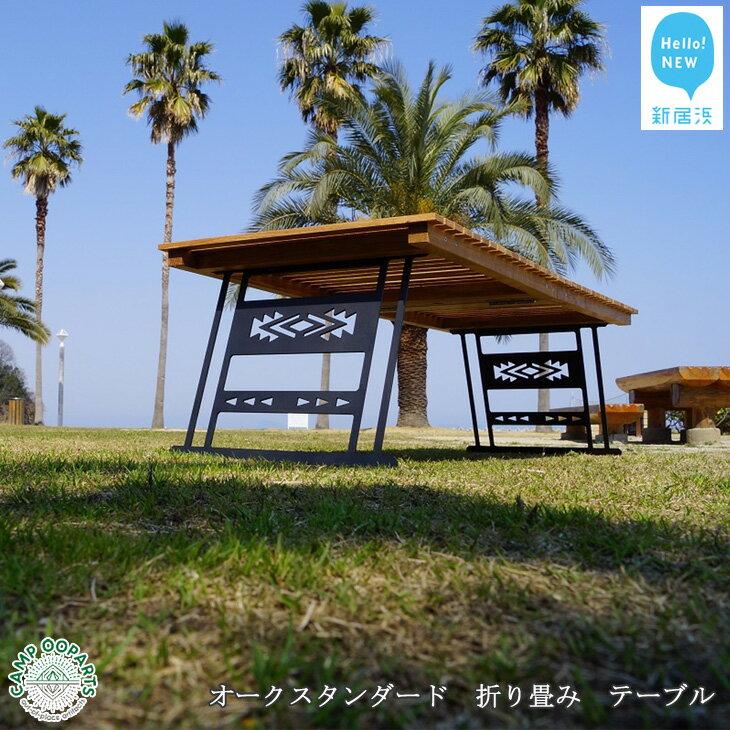 CAMPOOPARTS オーク スタンダード 折り畳み テーブル Oak standard folding table [キャンプ用品]