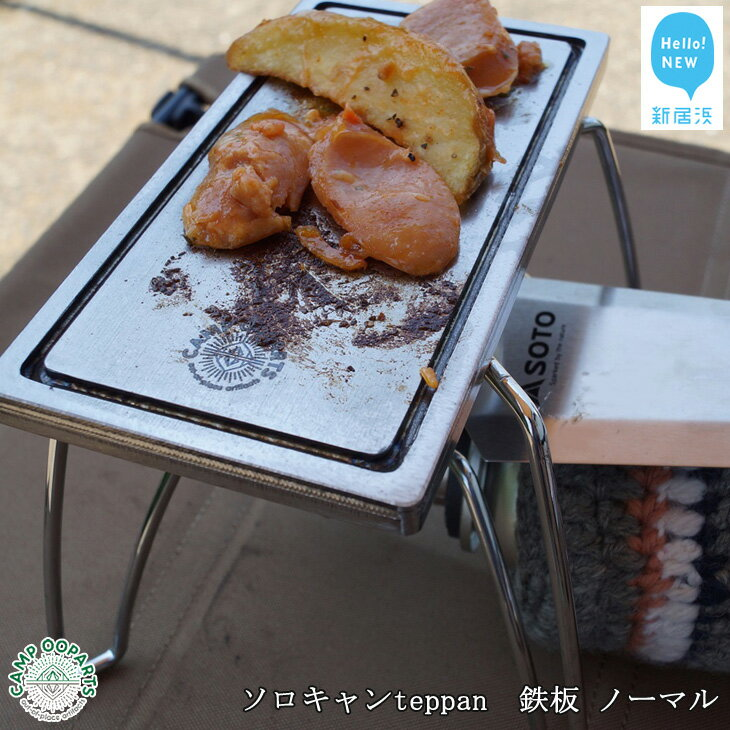 CAMPOOPARTS ソロキャンteppan 鉄板 ノーマル [キャンプ用品]