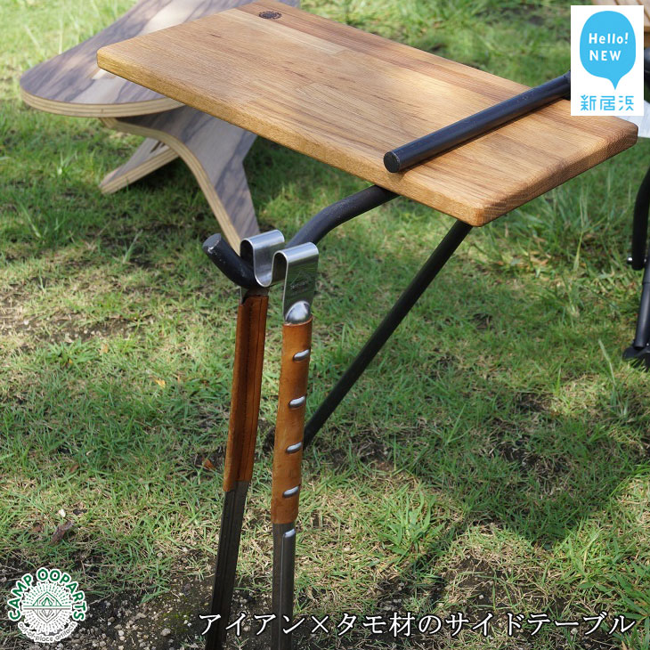 CAMPOOPARTS アイアン×タモ材のサイドテーブル「打ち込みタイプ」フック付 [キャンプ用品]