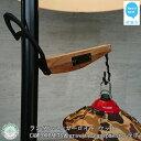 【ふるさと納税】CAMPOOPARTS&gravity-equipmentコラボ ランタンハンガーロイド ウッド Lantern hanger Lloyd wood 【キャンプ用品】