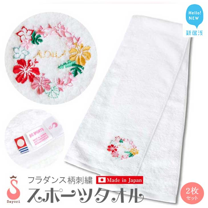 【ふるさと納税】 フラダンス柄スポーツタオル2枚セット 日本製 オリジナル刺繍