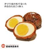 伊予牛絹の味で巻いた「肉巻きたまご」4個入り(冷蔵、真空パック)