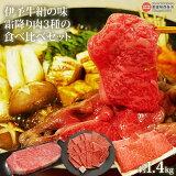 伊予牛絹の味(A4,A5)霜降り肉3種の食べ比べセット(冷凍)