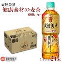 【ふるさと納税】<爽健美茶健康素材の麦茶600mlPET 1...