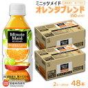 【ふるさと納税】<ミニッツメイドオレンジブレンド350ml ...