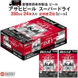 愛媛県西条市製造ビールアサヒビールスーパードライ350ml24本入り定期便2回【ビール】