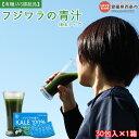 【ふるさと納税】<フジワラの青汁・粉末タイプ(30包入)×1...