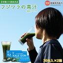 【ふるさと納税】<フジワラの青汁・粉末タイプ(30包入)×2...
