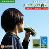 飲み比べセット1フジワラの青汁・冷凍タイプ(7袋入)×1&フジワラの青汁・粉末タイプ(10包入)×1