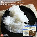 【ふるさと納税】<押し麦(愛媛県産はだか麦)5kg+もち麦(...