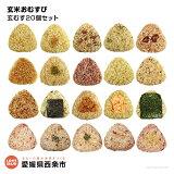 玄米おむすび玄むす20個セット