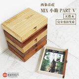 MIX小箱PART5