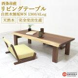 リビングテーブル自然木無垢WN1300/4Leg