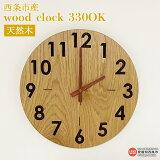 woodclock330OK