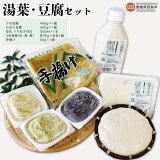 湯葉・豆腐セット