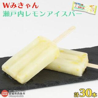 瀬戸内レモンアイスバー