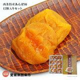 西条特産あんぽ柿12個入りセット