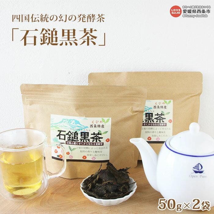 【ふるさと納税】<四国伝統の幻の発酵茶「石鎚黒茶」>50g×2袋 ※翌月末迄に順次出荷します。 お茶 緑茶 愛媛県 西条市【常温】