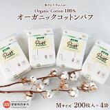 オーガニックコットンパフMサイズ200枚×4袋