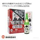 【ふるさと納税】<純米大吟醸酒 うちぬき水どころ 720mlとアサヒスーパードライ350ml缶24本入> ※2か月以内に順次出荷します。 愛媛県 西条市 【常温】【JP】