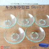 キラキラ豆皿5枚セット