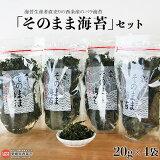 海苔生産者直売りの西条産のバラ海苔<「そのまま海苔」セット20g×4袋>
