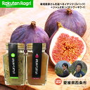 【ふるさと納税】Ragri<イチジク(3パック)+ジャム2本...