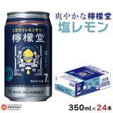爽やかな檸檬堂塩レモン缶350ml×24本