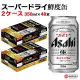 スーパードライ鮮度缶×2ケース(350ml×48本)