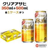 クリアアサヒ350ml(24本入)+クリアアサヒ500ml(24本入)各1ケースずつ