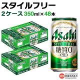 アサヒビール四国工場製造「スタイルフリー」×2ケース(350ml×48本)