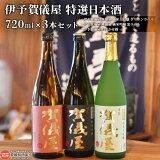 伊予賀儀屋特選日本酒720ml×3本セット