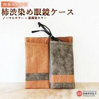 柿渋染め眼鏡ケース(ノーマルカラー+鉄媒染カラー)