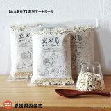 <【土と暮らす】玄米オートミール>「自然栽培米玄米がまるごと食べられます!」α化しているので玄米なのに消化しやすくなっていて、調理カンタン!離乳食や非常食にも!