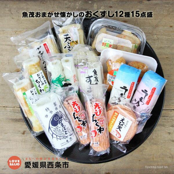 ふるさと納税 <魚茂おまかせ懐かしのおくずし12種15点盛>かまぼこちくわごぼう天ぷらだんご練り物※翌月末迄に順次出荷します。