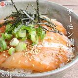 サーモン漬け丼6食分セット