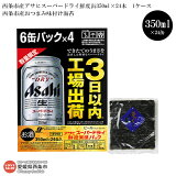 西条市産アサヒスーパードライ鮮度缶350ml×24本×1ケース+西条市産おつまみ味付け海苔
